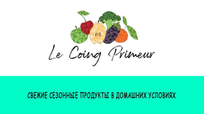 Le Coing Primeur