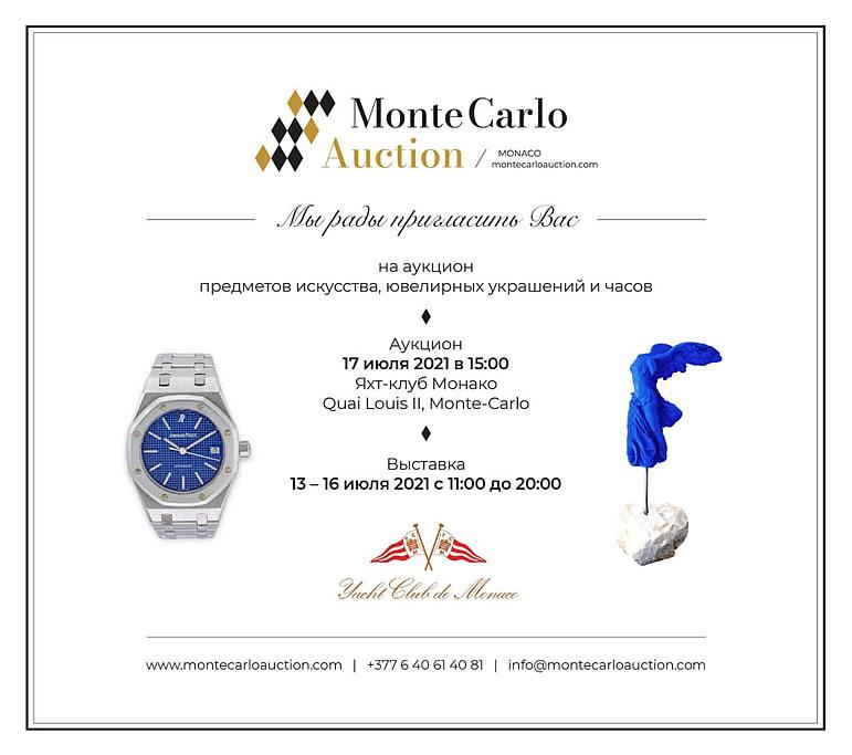 MonteCarloAuction
